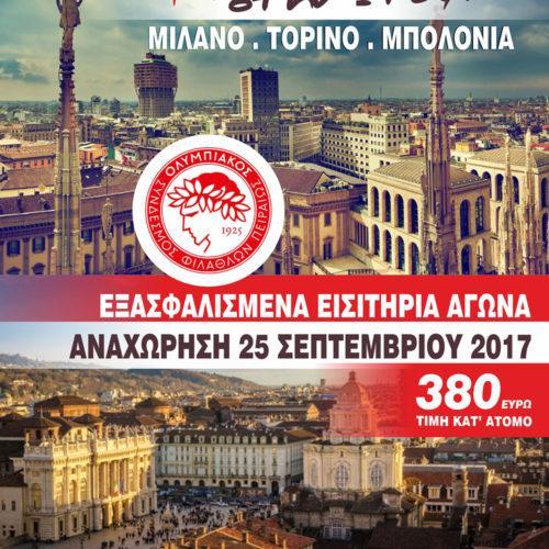 kinissis-olympiakos-italia-2017